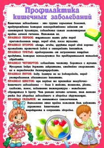 Профилактика кишечных заболеваний