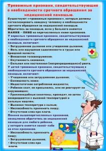 Тревожные признаки заболевания