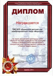 Диплом ДОУ за участие Помним подвиги Ваши
