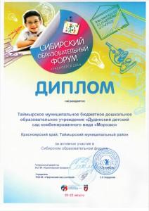 Диплом ДОУ за участие в Сибирском форуме