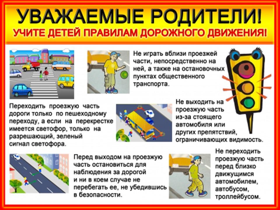 Картинки по запросу дорожная безопасность доу